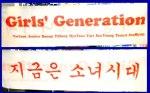 READY STOCK Towel SNSD Asli Korea. Harga 100rb.